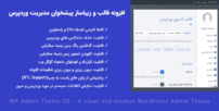 افزونه WP Admin Theme CD