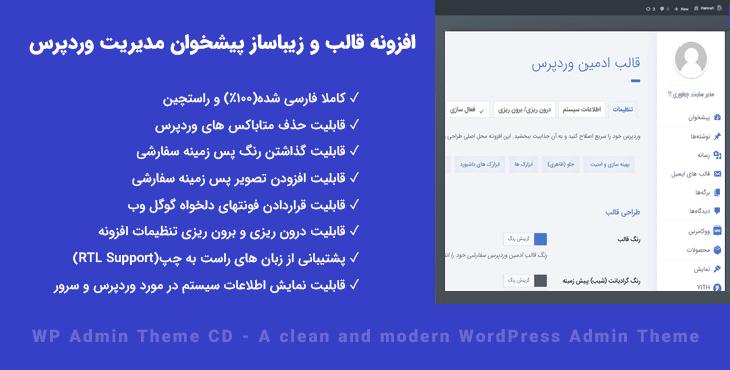 افزونه WP Admin Theme CD
