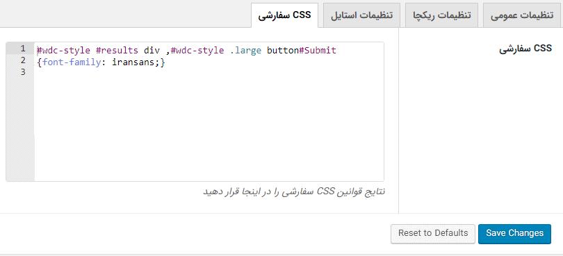 قابلیت قرار دادن CSS سفارشی برای شخصی افزونه