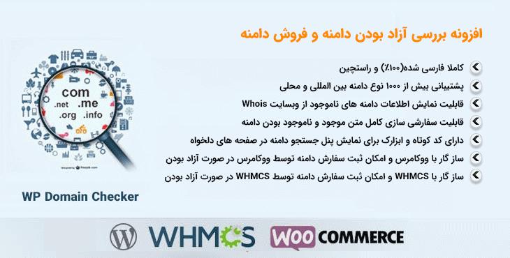افزونه WP Domain Checker