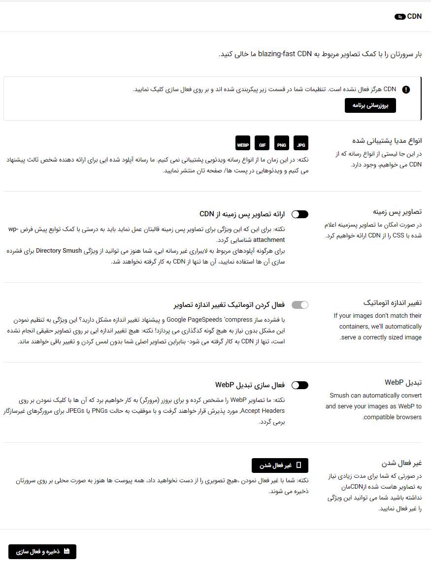 تنظیمات CDN افزونه اسموش پرو
