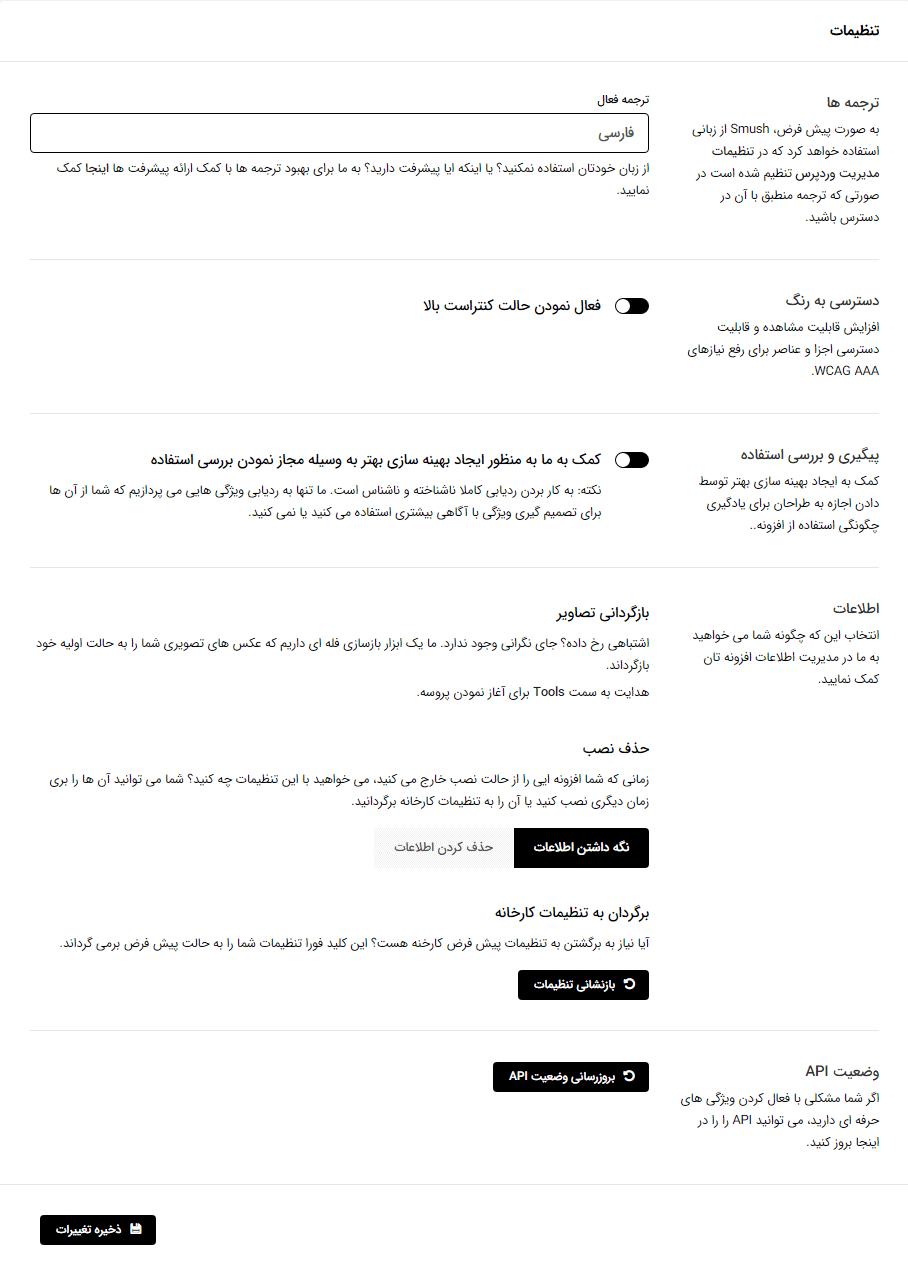 تنظیمات عمومی پلاگین WP Smush