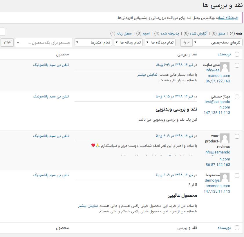 مدیریت نقد و بررسی ها در مدیریت سایت