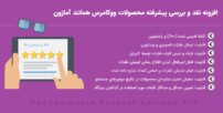 افزونه WooCommerce Product Reviews