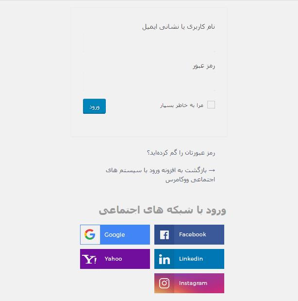 تصویر ورود با شبکه های اجتماعی در صفحه ورود وردپرس