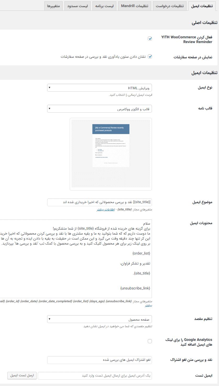 تنظیمات ایمیل در افزونه Yith Review Reminder