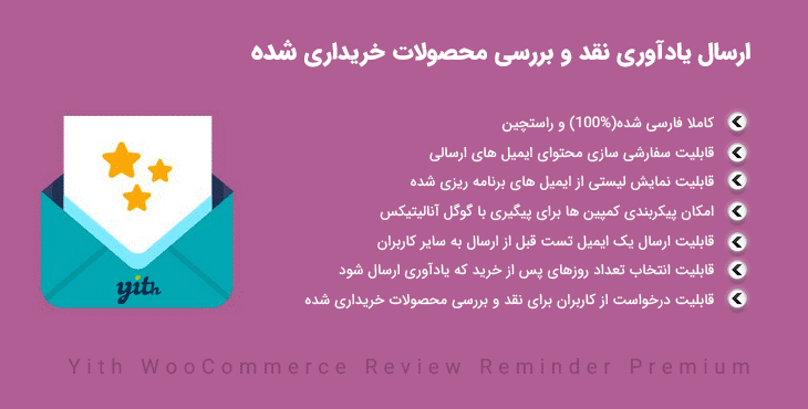 افزونه Yith Review Reminder