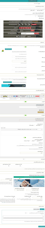 تنظیمات افزودن نوار اعلان در Apex Notification Bar