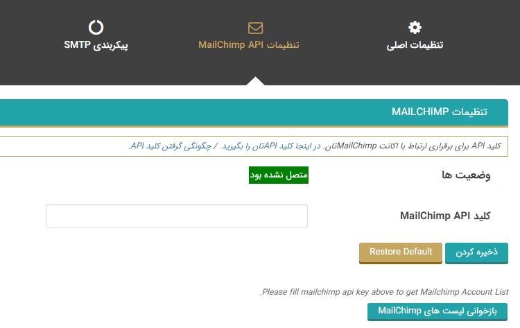تنظیمات میل چمپ پلاگین Apex Notification