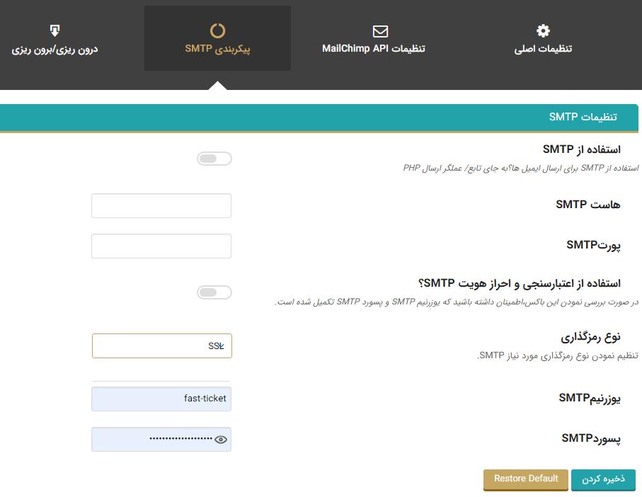 تنظیمات SMTP برای ارسال ایمیل ها