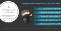 افزونه Downloadable Product Update Emails