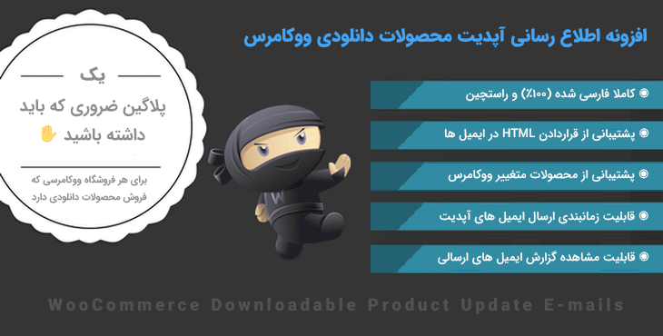 افزونه Downloadable Product Update Emails