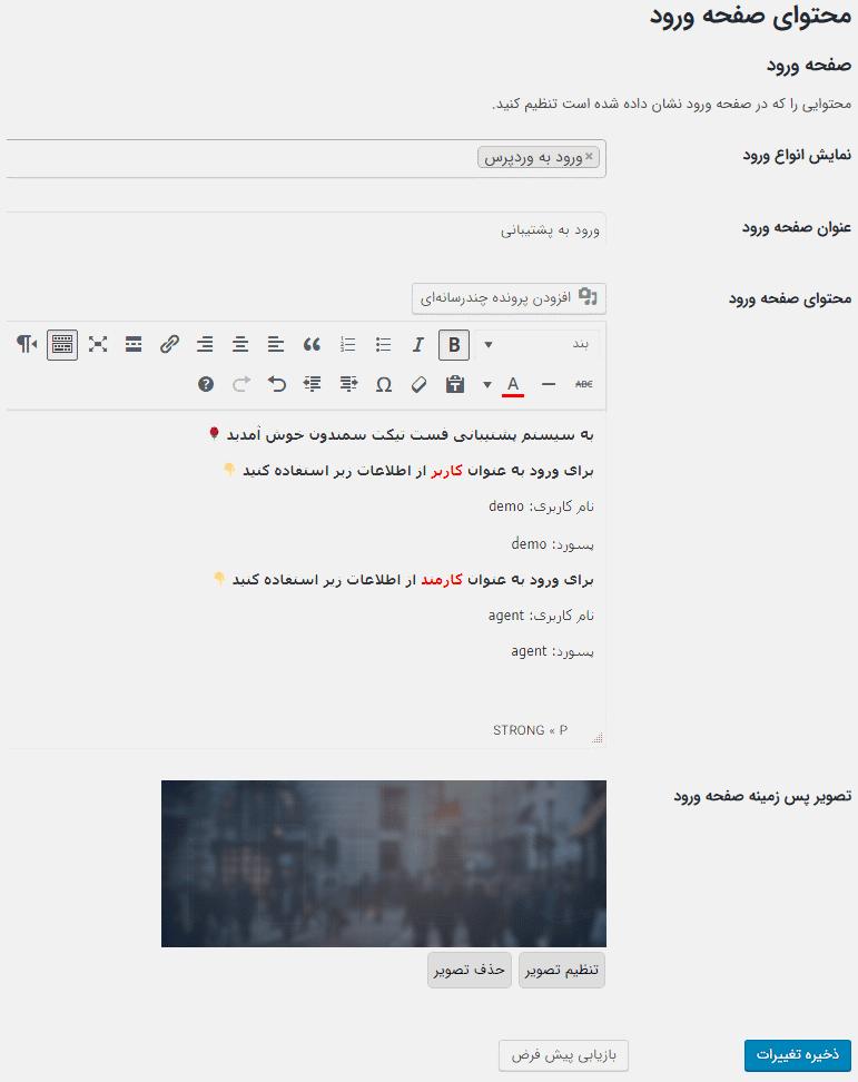تنظیمات صفحه ورود پلاگین FAST Ticket
