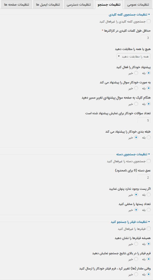 تنظیمات جستجو در پلاگین Sabai Discuss
