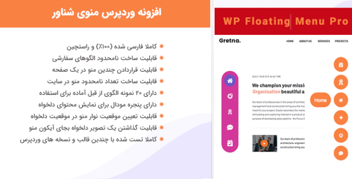 افزونه WP Floating Menu Pro