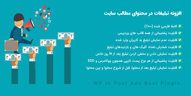 افزونه WP In Post Ads