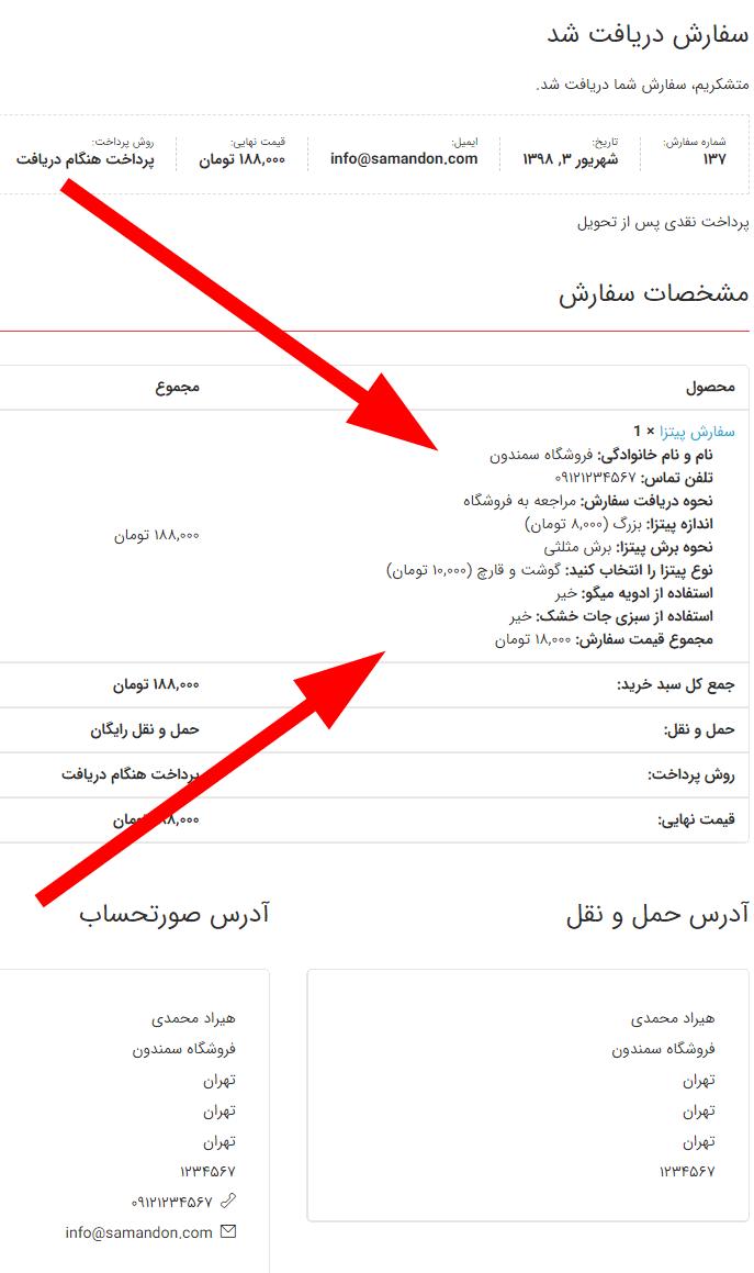 نمایش جزئیات فرم در صفحه پرداخت و سمت کاربر