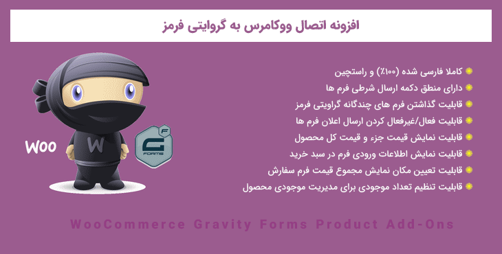 افزونه WooCommerce Gravity Forms Product Add-Ons