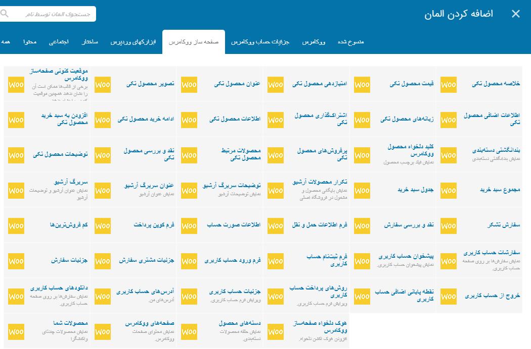 انواع المان های افزونه WooCommerce Page Builder