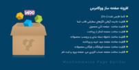 افزونه WooCommerce Page Builder