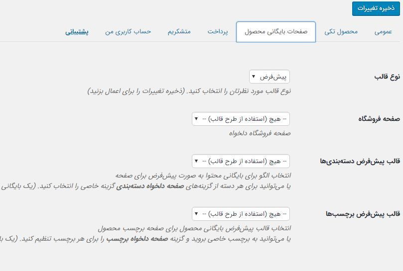 تنظیمات قالب صفحه بایگانی ووکامرس
