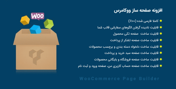 افزونه WooCommerce Page Builder