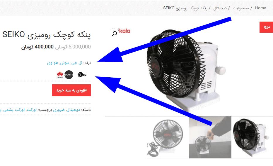 نمونه نمایش برندها در صفحه جزئیات محصول