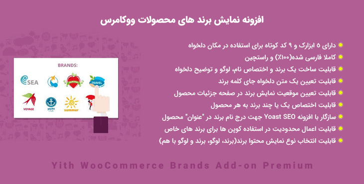 افزونه Yith Brands Add-on