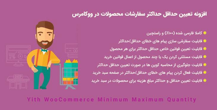 افزونه Yith Minimum Maximum Quantity