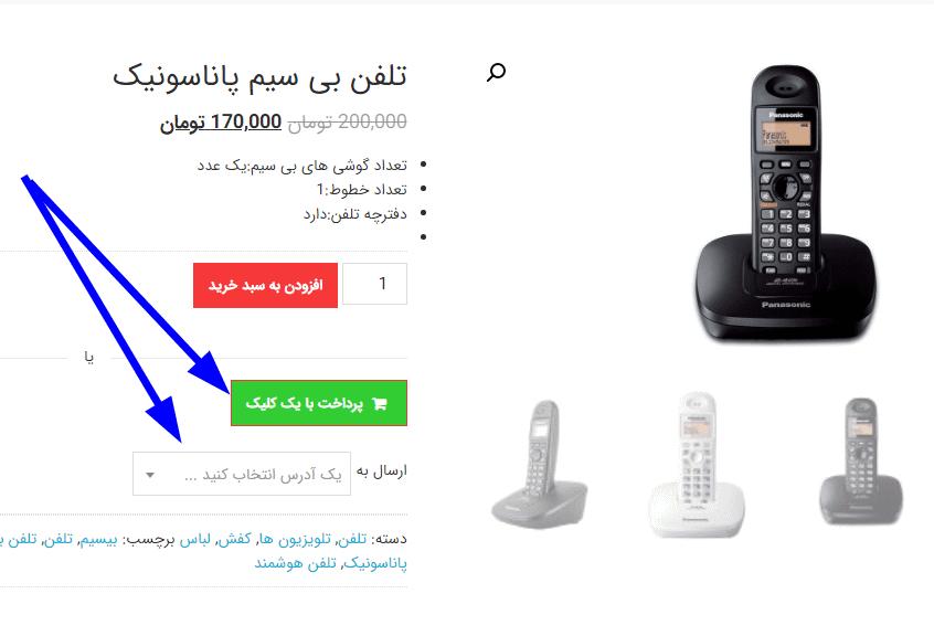 دکمه پرداخت با یک کلیک در صفحه محصول