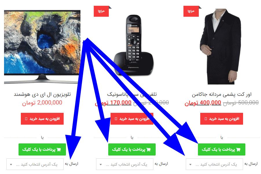 نمایش دکمه پرداخت با یک کلیک با طرح دکمه در صفحه آرشیو فروشگاه