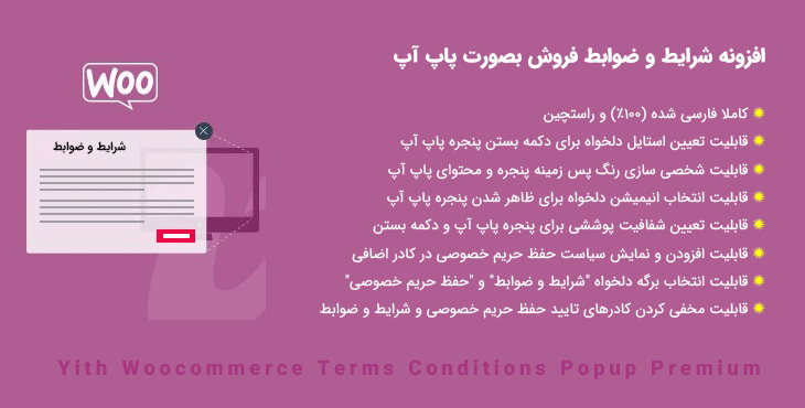 افزونه Yith Terms Conditions Popup