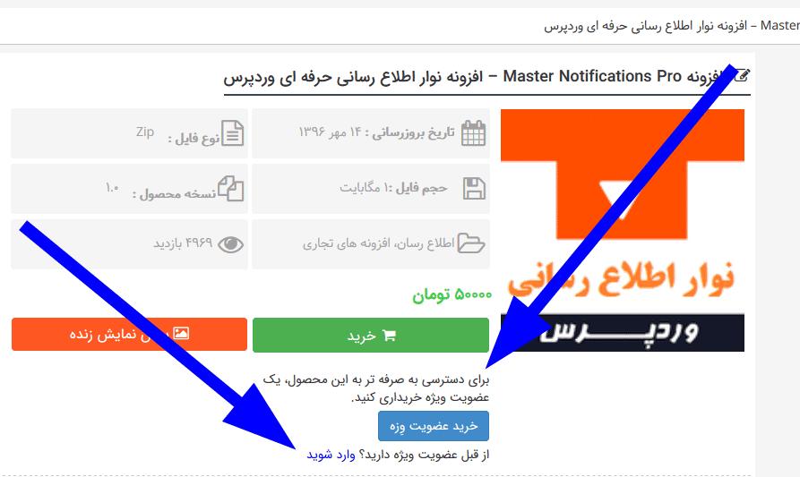 افزوده شدن دکمه های عضویت ویژه و ورود در صفحه محصول
