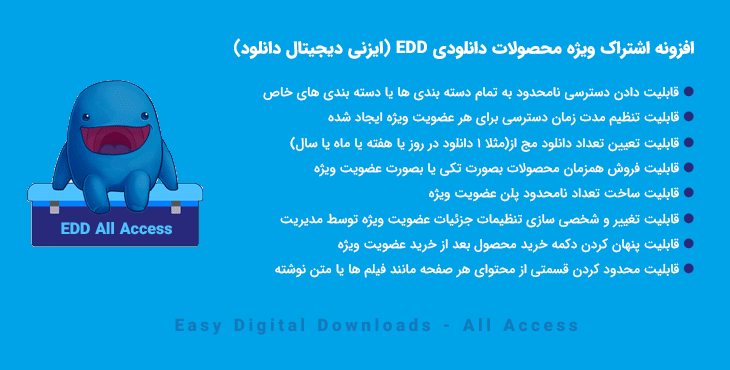افزونه EDD All Access