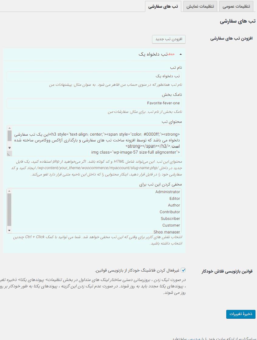 تنظیمات افزودن تب های دلخواه به حساب گاربری ووکامرس