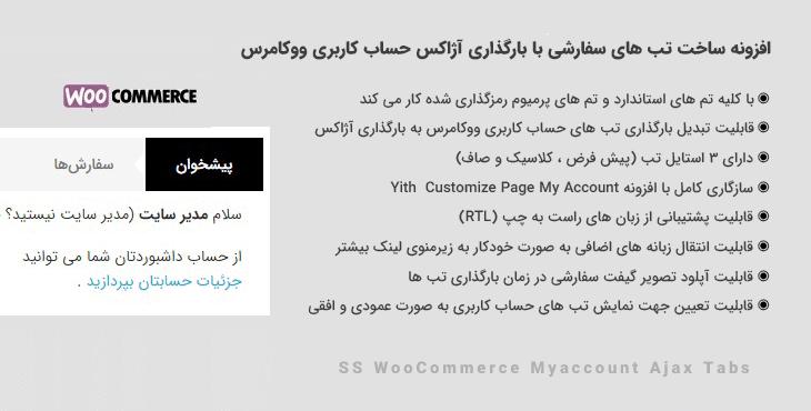 افزونه SS WooCommerce Myaccount Ajax Tabs