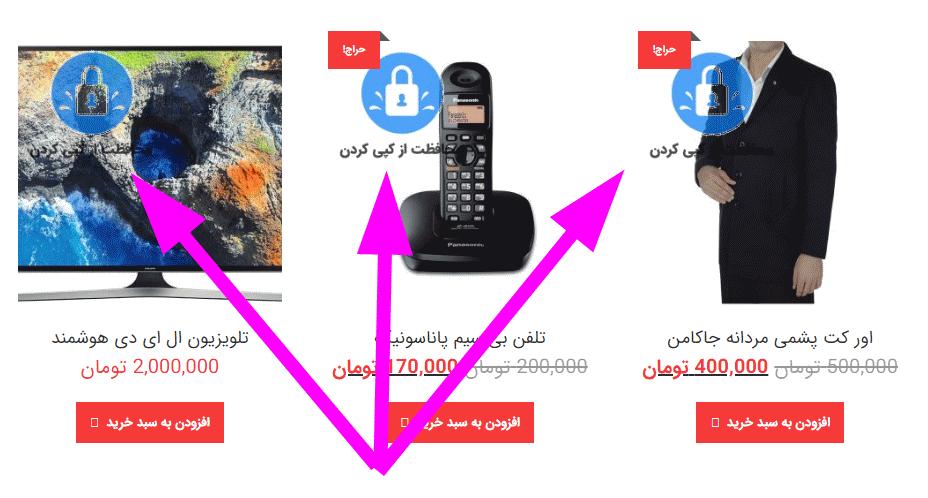 نمایش واترمارک روی تصاویر در افزونه جلوگیری از کپی کردن تصاویر