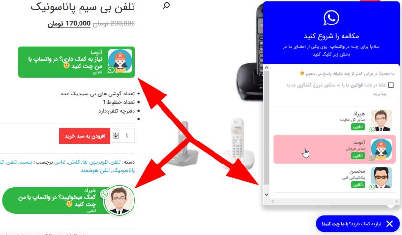 نمایش ابزارک پشتیبانی واتساپ در صفحه محصول
