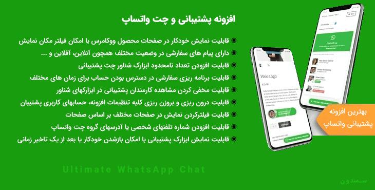 افزونه Ultimate WhatsApp Chat
