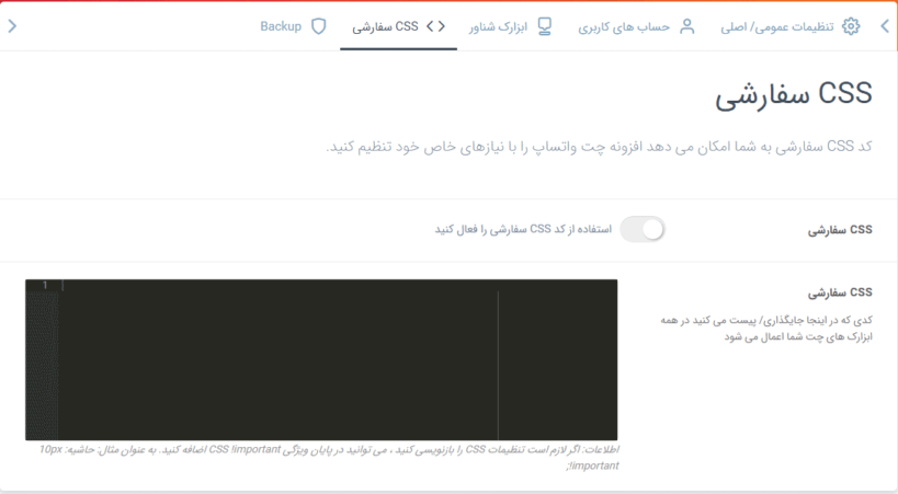 قابلیت اعمال CSS سفارشی به افزونه WhatsApp Chat