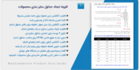 افزونه WooCommerce Product Size Guide