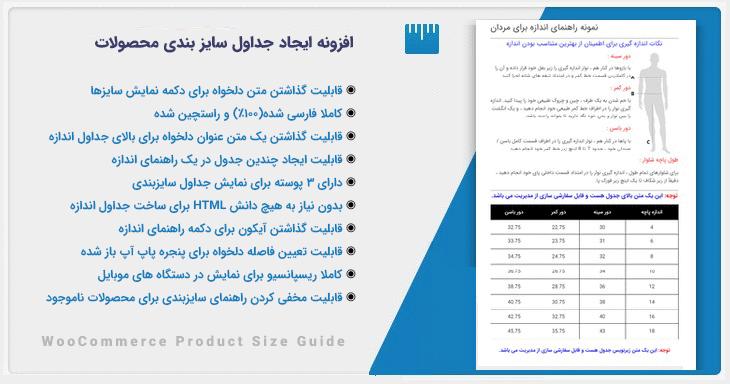 افزونه WooCommerce Product Size Guide