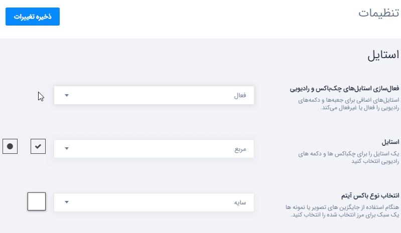 تنظیمات استایل در افزونه Woo Extra Product Options