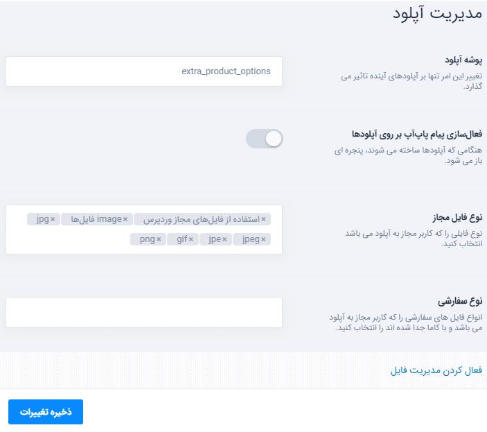 تنظیمات مدیریت آپلود افزونه WooCommerce Extra Product Options