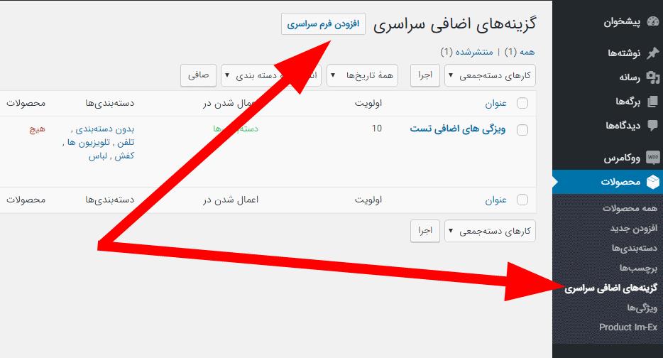 ورود به تنظیمات افزونه WooCommerce Extra Product Options