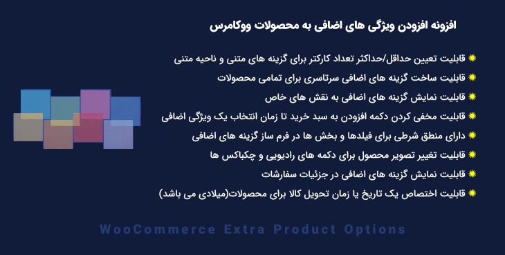 افزونه WooCommerce Extra Product