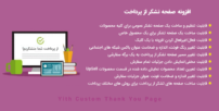 افزونه Yith Custom Thank You Page