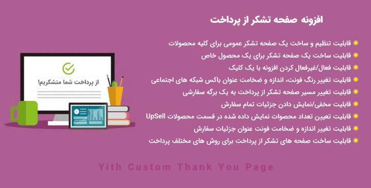 افزونه Yith Custom Thank You Page
