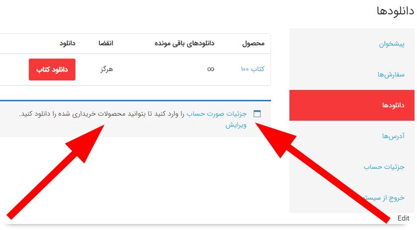 اجبار مشتری به وارد کردن جزئیات حساب در زمان دانلود محصول