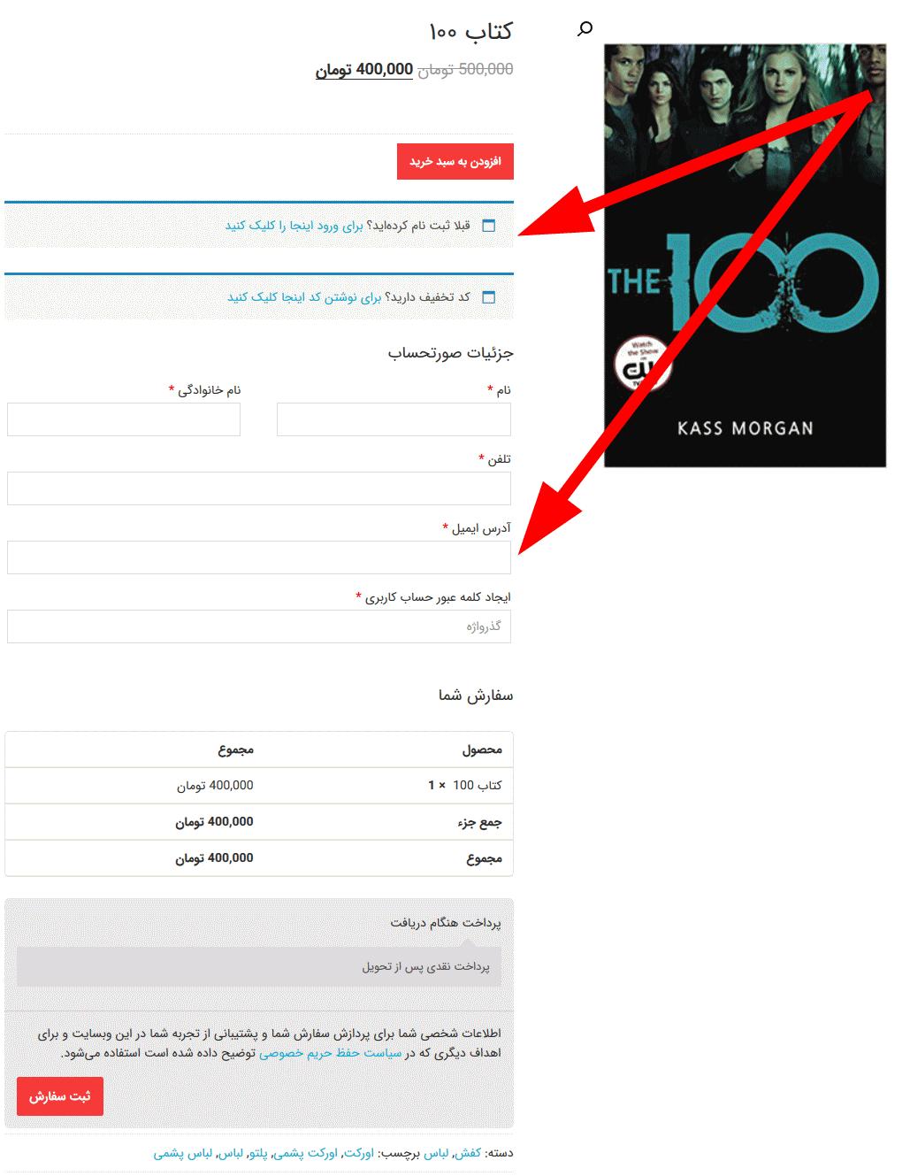 پرداخت با یک کلیک در صفحه محصول